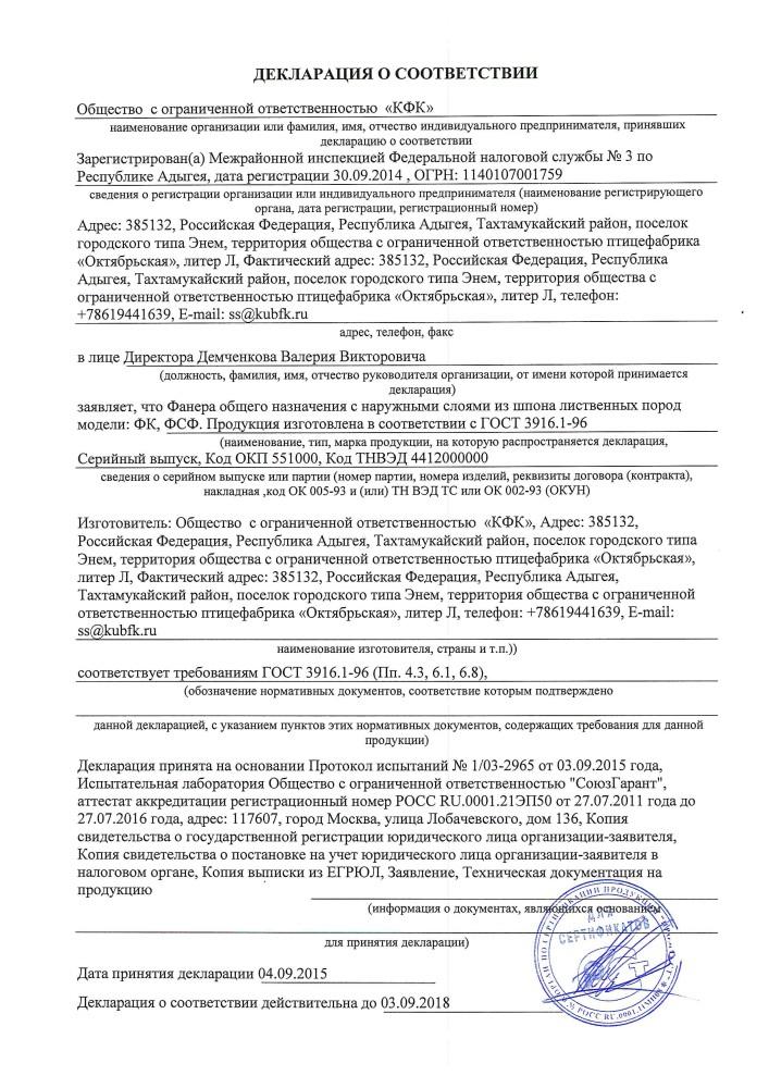 Декларация соответствия1